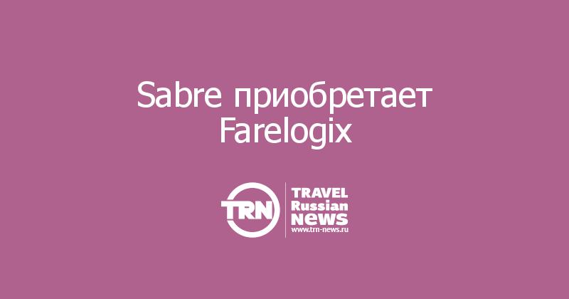 Sabre приобретает Farelogix