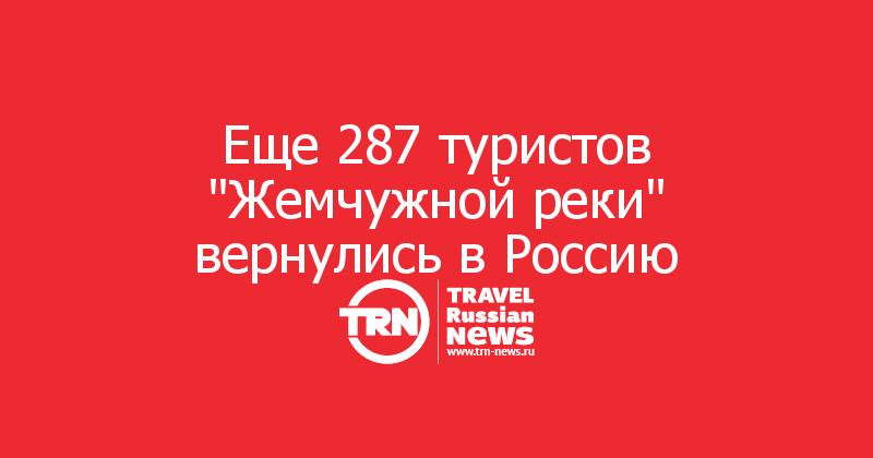 Еще 287 туристов