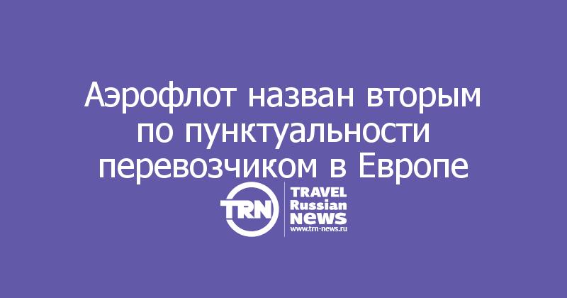 Аэрофлот назван вторым по пунктуальности перевозчиком в Европе