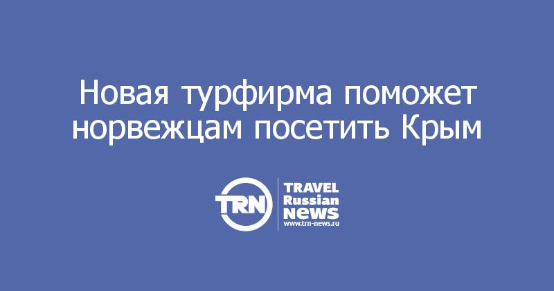 Новая турфирма поможет норвежцам посетить Крым