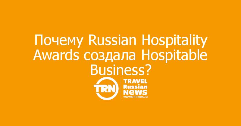 Почему Russian Hospitality Awards создала Hospitable Business?
