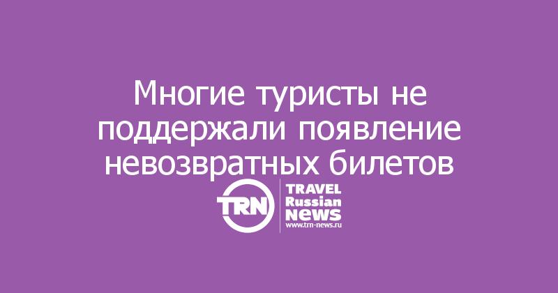 Многие туристы не поддержали появление невозвратных билетов