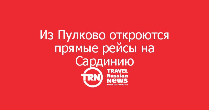 Из Пулково откроются прямые рейсы на Сардинию