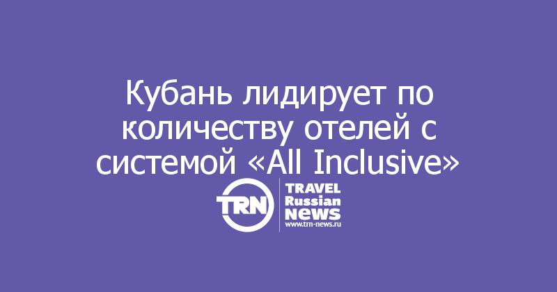 Кубань лидирует по количеству отелей с системой «All Inclusive»