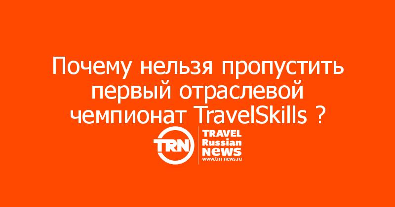 Почему нельзя пропустить первый отраслевой чемпионат TravelSkills ?