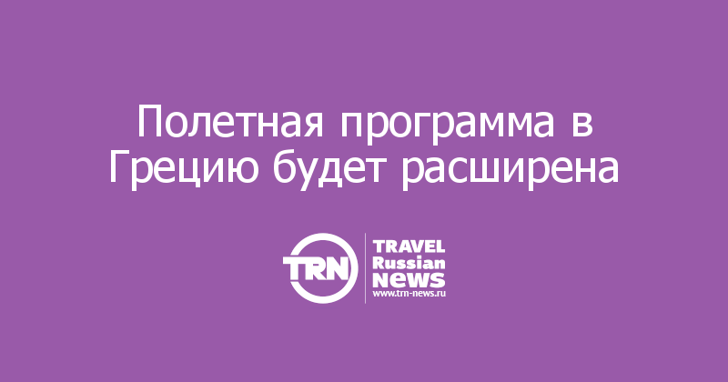 Полетная программа в Грецию будет расширена