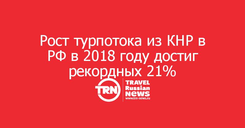 Рост турпотока из КНР в РФ в 2018 году достиг рекордных 21%