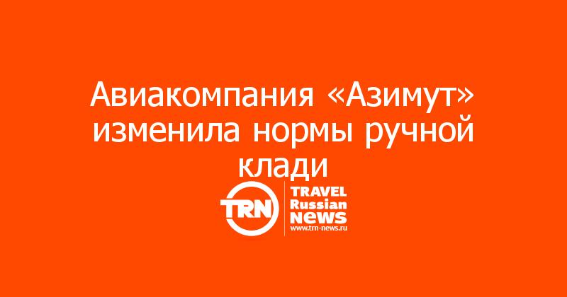 Авиакомпания «Азимут» изменила нормы ручной клади