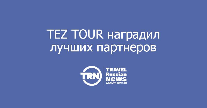 TEZ TOUR наградил лучших партнеров