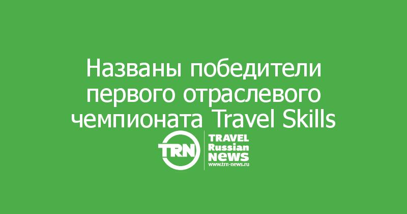 Названы победители первого отраслевого чемпионата Travel Skills
