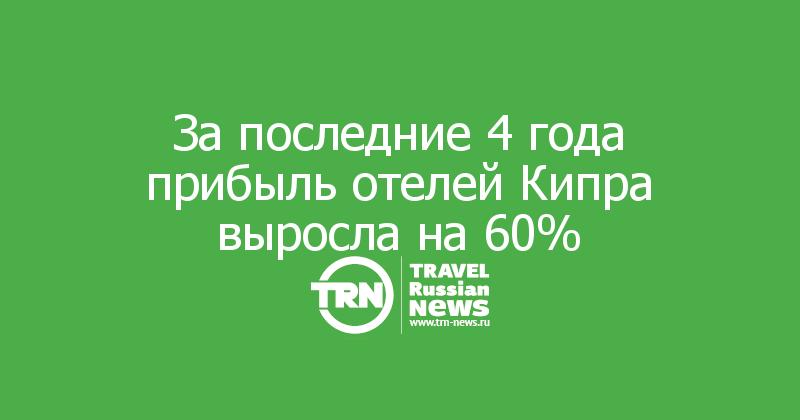 За последние 4 года прибыль отелей Кипра выросла на 60%