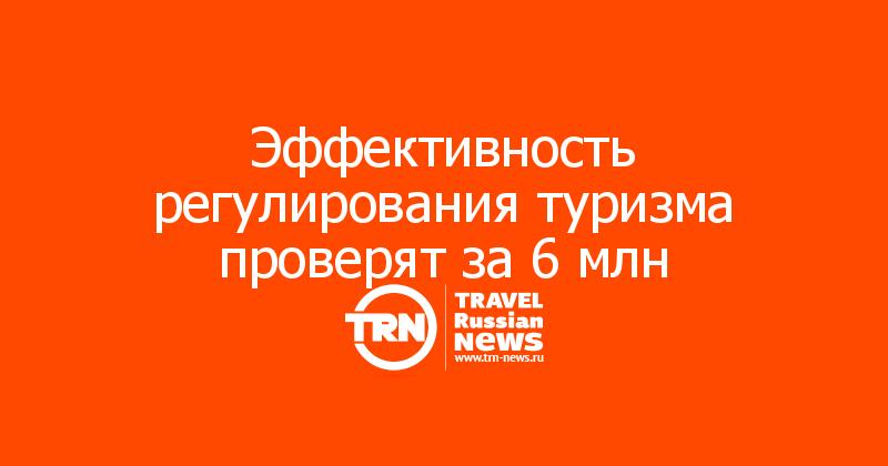 Эффективность регулирования туризма проверят за 6 млн