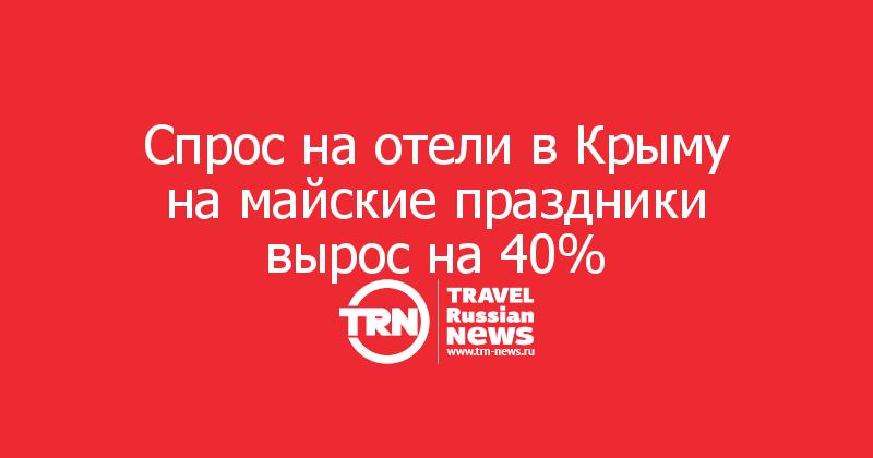 Спрос на отели в Крыму на майские праздники вырос на 40%