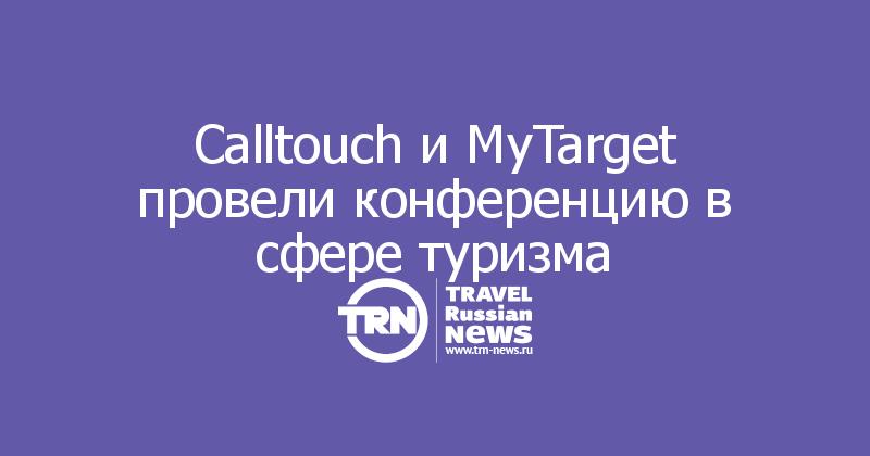 Calltouch и MyTarget провели конференцию в сфере туризма