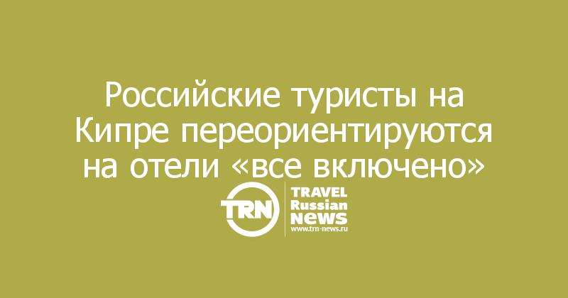 Российские туристы на Кипре переориентируются на отели «все включено»