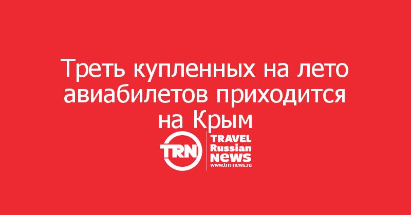 Треть купленных на лето авиабилетов приходится на Крым