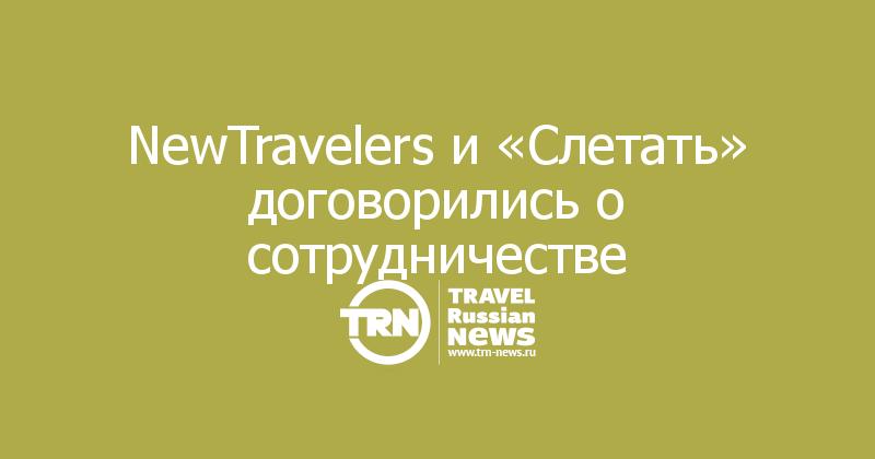 NewTravelers и «Слетать» договорились о сотрудничестве