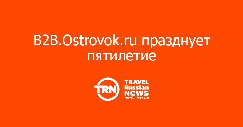 B2B.Ostrovok.ru празднует пятилетие