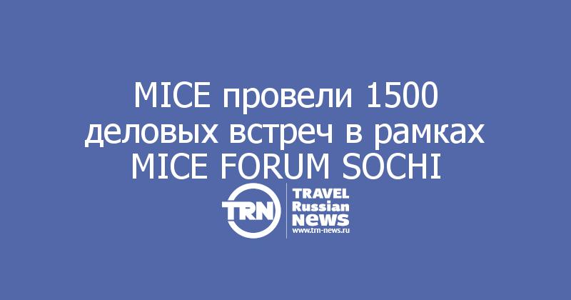 MICE провели 1500 деловых встреч в рамках MICE FORUM SOCHI