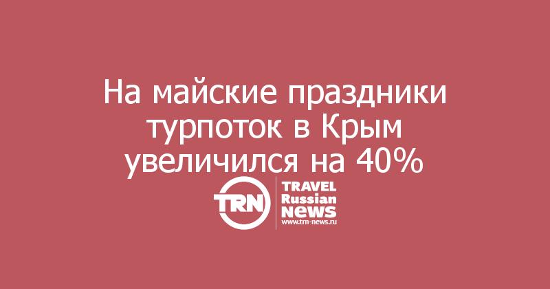 На майские праздники турпоток в Крым увеличился на 40%