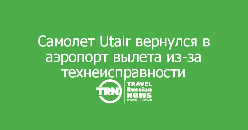 Самолет Utair вернулся в аэропорт вылета из-за технеисправности