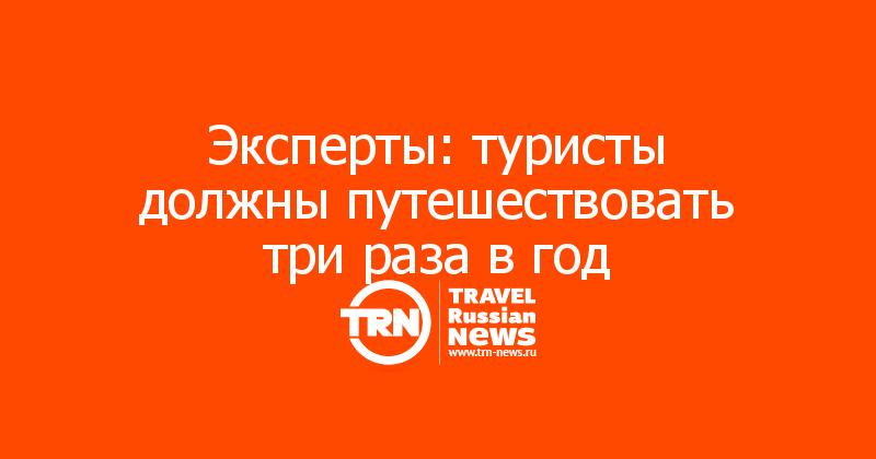 Эксперты: туристы должны путешествовать три раза в год