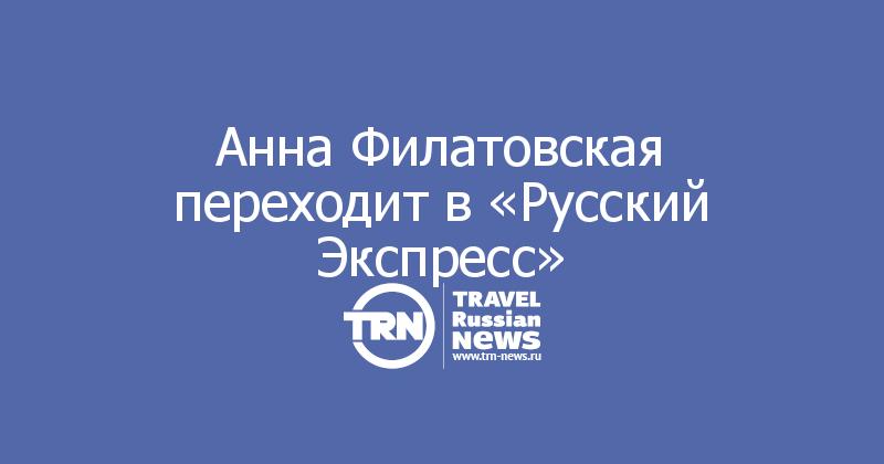 Анна Филатовская переходит в«Русский Экспресс»