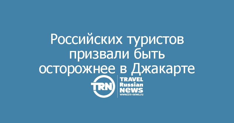 Российских туристов призвали быть осторожнее в Джакарте