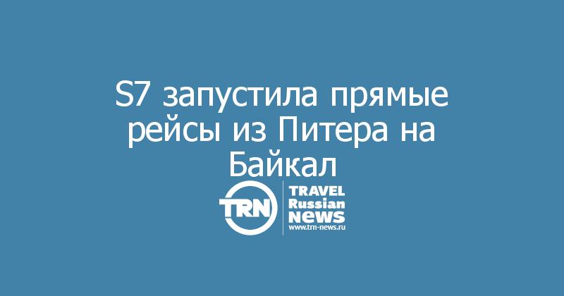 S7 запустила прямые рейсы из Питера на Байкал
