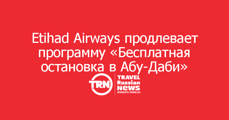 Etihad Airways продлевает программу «Бесплатная остановка в Абу-Даби»