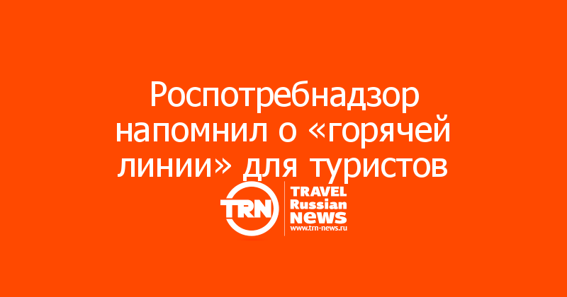 Роспотребнадзор напомнил о «горячей линии» для туристов