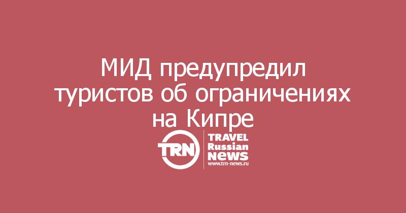 МИД предупредил туристов об ограничениях на Кипре