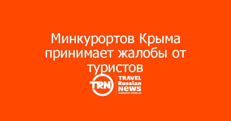 Минкурортов Крыма принимает жалобы от туристов