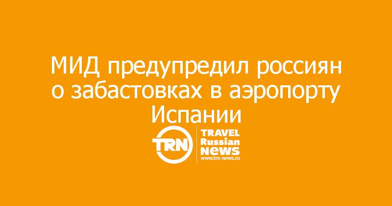 МИД предупредил россиян о забастовках в аэропорту Испании