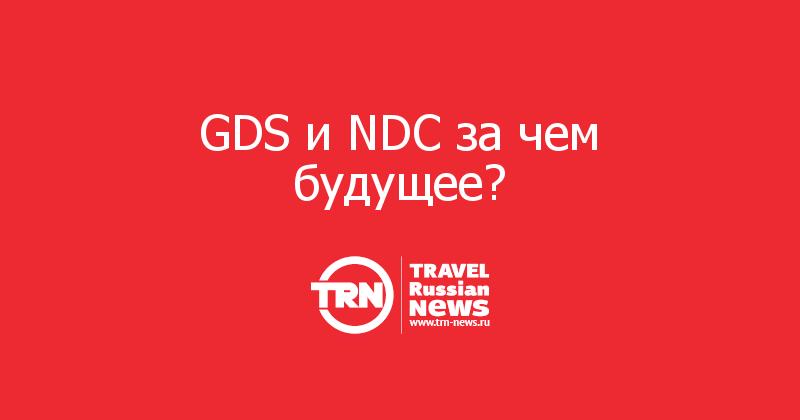 GDS и NDC за чем будущее?