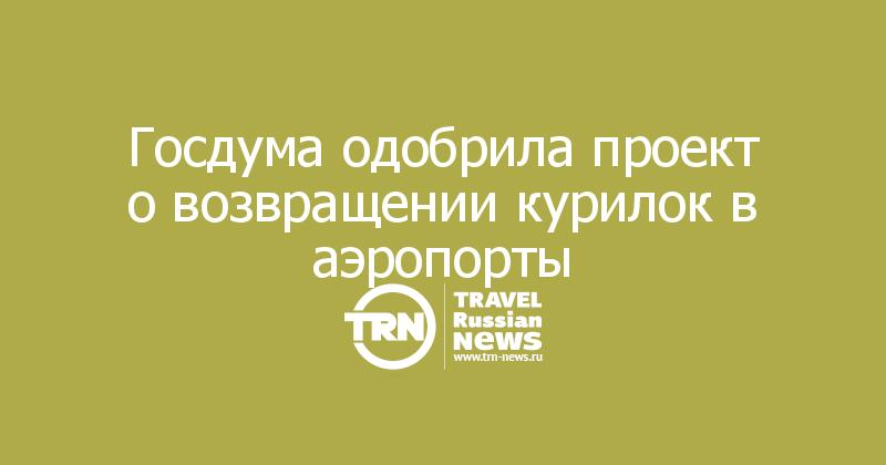 Госдума одобрила проект о возвращении курилок в аэропорты