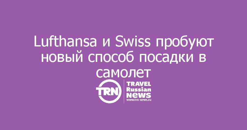 Lufthansa и Swiss пробуют новый способ посадки в самолет