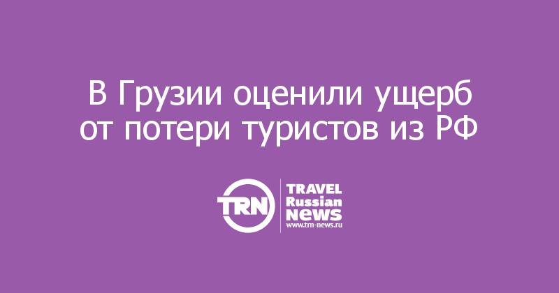 В Грузии оценили ущерб от потери туристов из РФ
