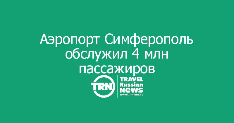 Аэропорт Симферополь обслужил 4 млн пассажиров