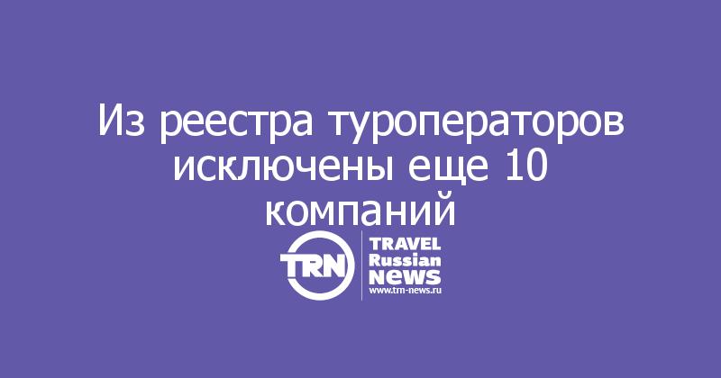 Из реестра туроператоров исключены еще 9 компаний