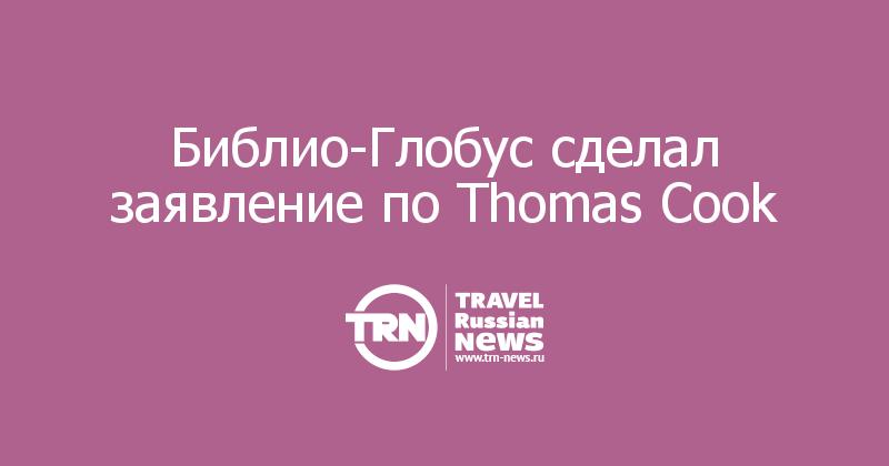 Библио-Глобус сделал заявление по Thomas Cook