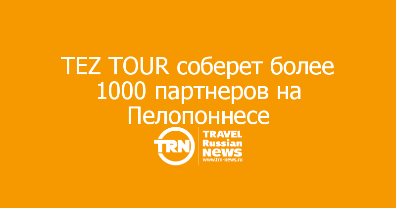 TEZ TOUR cоберет более 1000 партнеров на Пелопоннесе