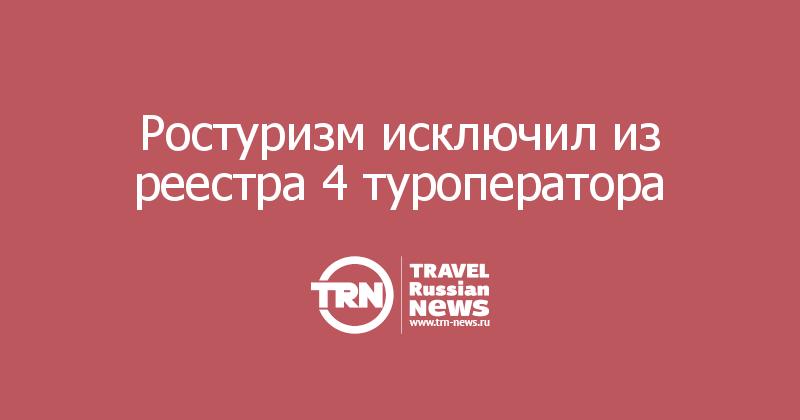Ростуризм исключил из реестра 4 туроператора