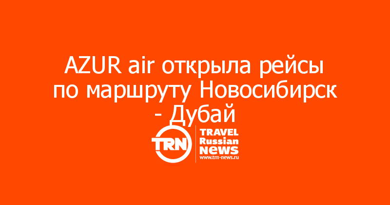 AZUR air открыла рейсы по маршруту Новосибирск - Дубай