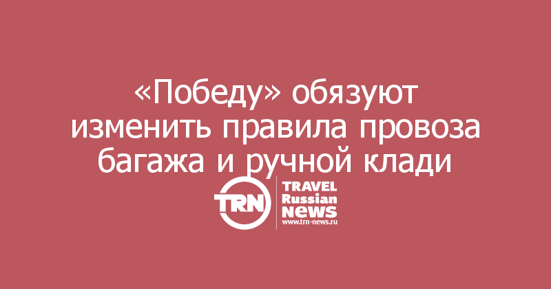 «Победу» обязуют изменить правила провоза багажа и ручной клади