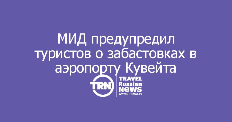 МИД предупредил туристов о забастовках в аэропорту Кувейта