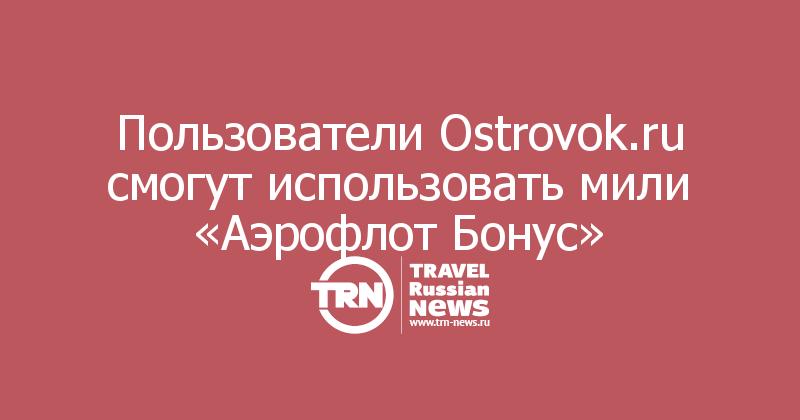 Пользователи Ostrovok.ru смогут использовать мили «Аэрофлот Бонус»