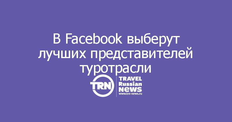 В Facebook выберут лучших представителей туротрасли