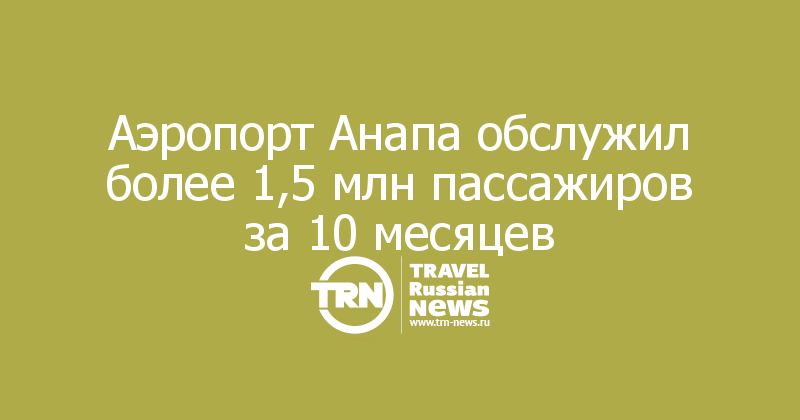 Аэропорт Анапа обслужил более 1,5 млн пассажиров за 10 месяцев