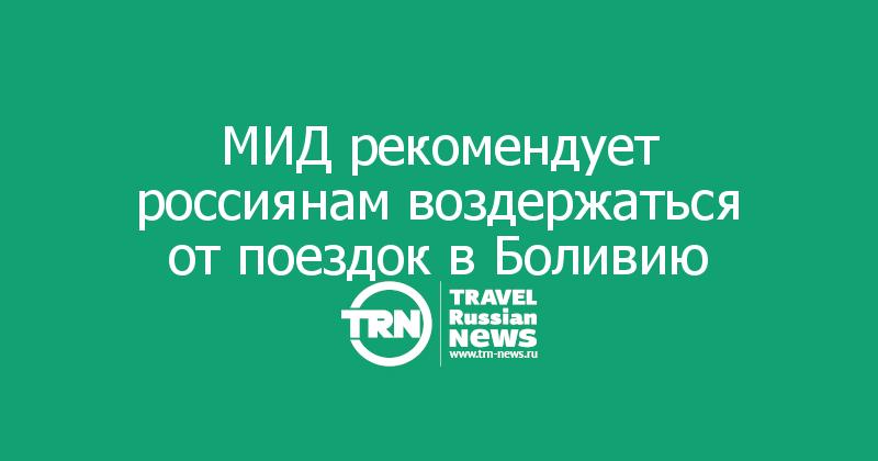 МИД рекомендует россиянам воздержаться от поездок в Боливию